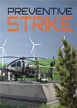 预防性打击(Preventive Strike)镜像版