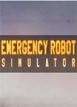 应急机器人模拟