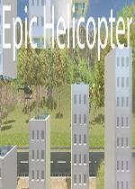 史诗直升机(Epic Helicopter)破解版