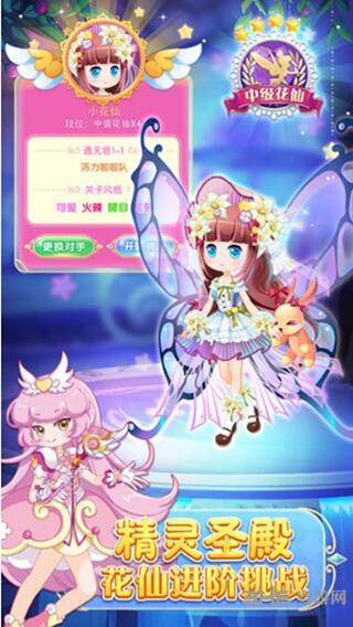 小花仙守护天使手游截图3
