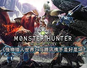 wegame游戏之夜:《怪物猎人世界》与腾讯携手是好事?