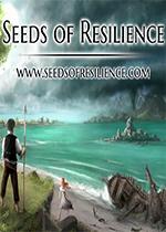 复苏之种(Seeds of Resilience)破解版