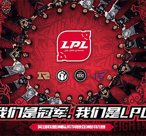 LOL洲际赛夺冠现场 LPL不负众望又是冠军