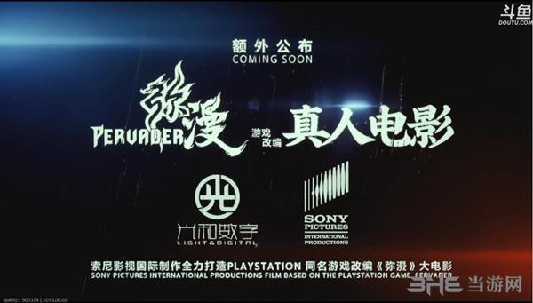 PS4弥漫预告截图2