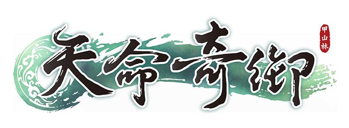 天命奇御logo