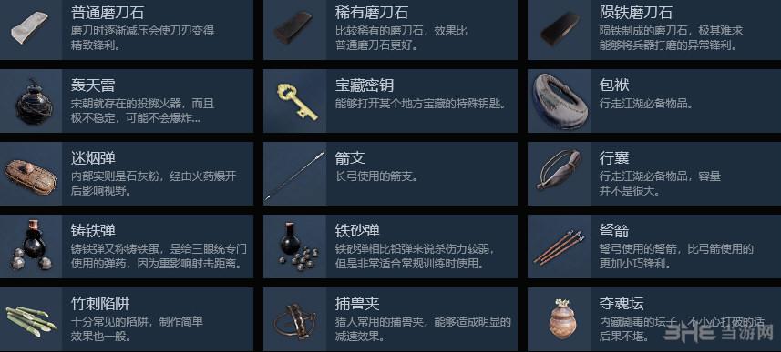 武侠�V所有道具一览2