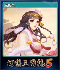 幻想三国志5游戏图片9