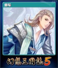 幻想三国志5游戏图片11