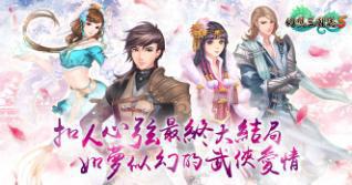 幻想三国志5宣传图2