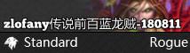传说前百蓝龙贼