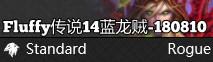 传说14蓝龙贼