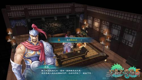 幻想三国志5游戏视频截图3