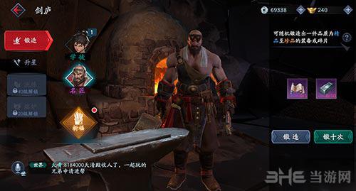 流星蝴蝶剑手游橙色武器图片1