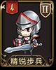 梦幻模拟战手游精锐步兵图片