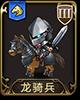 梦幻模拟战龙骑兵图片