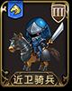 梦幻模拟战近卫骑兵图片