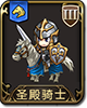 梦幻模拟战圣殿骑士图片