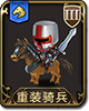 梦幻模拟战重装骑兵图片