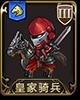 梦幻模拟战皇家骑兵图片