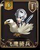 梦幻模拟战手游飞鹰骑兵图片