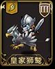 梦幻模拟战手游皇家狮鹫图片