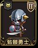 梦幻模拟战手游骷髅勇士图片