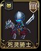 梦幻模拟战手游死灵骑士图片