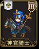 梦幻模拟战手游神官骑士图片