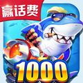 捕鱼天王安卓版V2.0.63