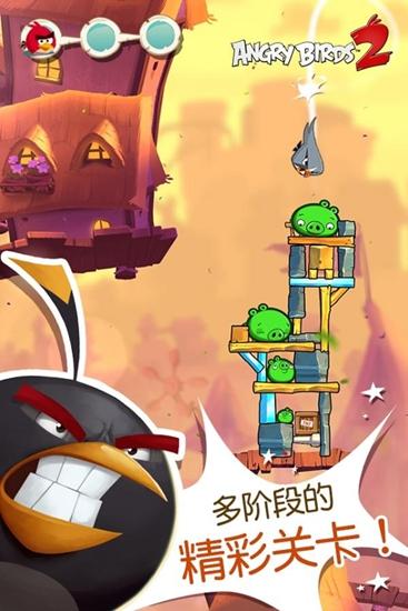 愤怒的小鸟2截图3