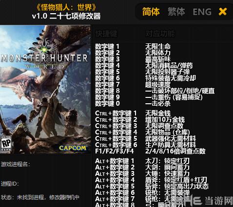 怪物猎人世界steam二十七项修改器风灵月影版截图0