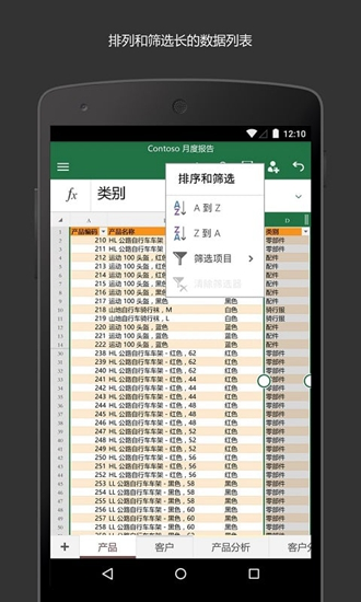 Microsoft Excel手机版截图2