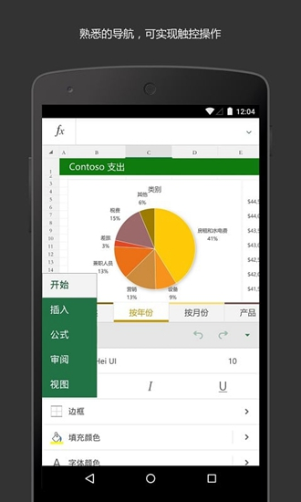 Microsoft Excel手机版截图3
