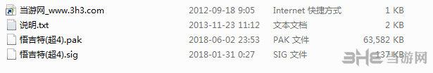 龙珠斗士Z悟吉特超级赛亚人4MOD截图1
