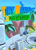 小手大冒险(Tiny Hands Adventure)PC镜像版