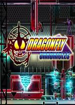 蜻蜓编年史(Dragonfly Chronicles)PC镜像版