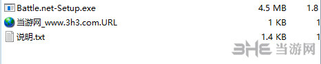 暴雪战网客户端国际版截图1