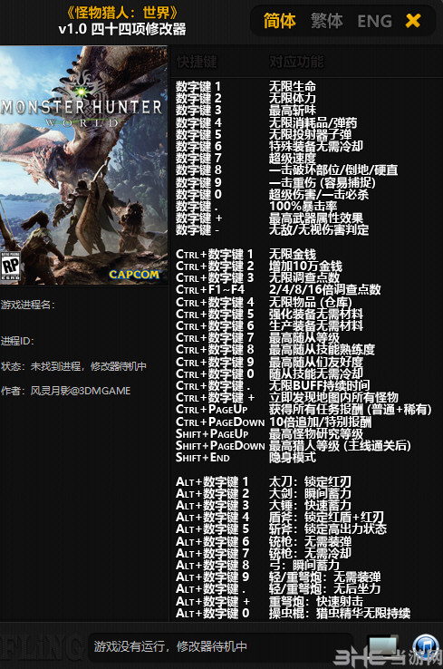怪物猎人世界四十四项修改器风灵月影版截图0