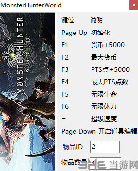 怪物猎人世界九项修改器peizhaochen版截图0