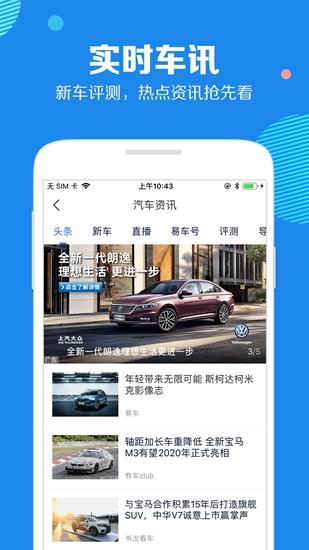 汽车报价大全app截图3