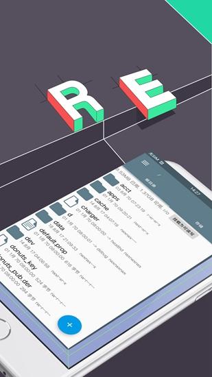 RE文件管理器截图0