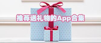 送礼物App
