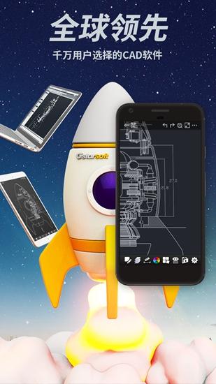 浩辰CAD手机看图app截图0