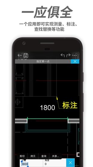 浩辰CAD手机看图app截图1