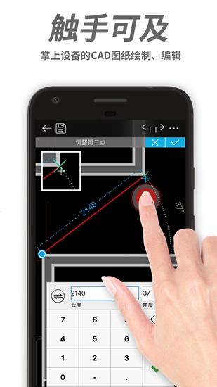 浩辰CAD手机看图app截图2