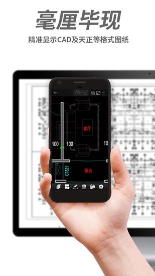 浩辰CAD手机看图app截图3