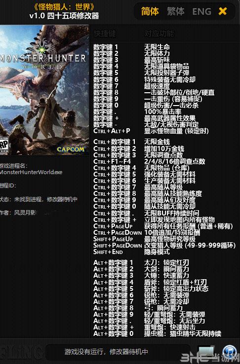 怪物猎人世界四十五项修改器截图0
