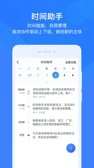 云之家app截�D3