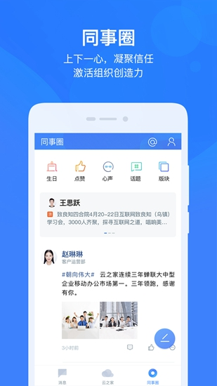 云之家app截�D4