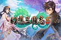 《幻想三国志5》免费资料片释出  崭新结局等待玩家体验